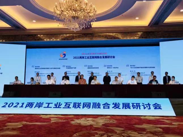 三明两家企业携手,在2021两岸工业互联网融合发展研讨会上签约!